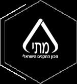 עומדים בתקנים ישראליים